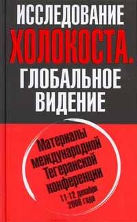Исследование холокоста. Сборник