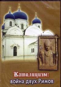 DVD. Католицизм. Война двух Римов