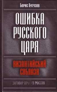 Кутузов Б.П. Ошибка русского царя: византийский соблазн