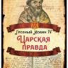 Грозный Иоанн IV Царская правда