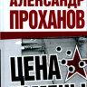 Проханов А. А. Цена измены