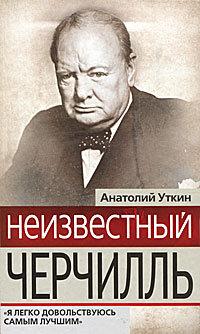 """Уткин А.И. Неизвестный Черчилль: """"Я легко довольствуюсь самым лучшим"""""""
