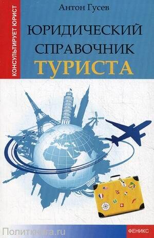 Гусев А.П. Юридический справочник туриста