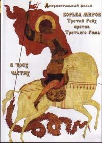 DVD. Борьба Миров: Третий Рейх против Третьего Рима
