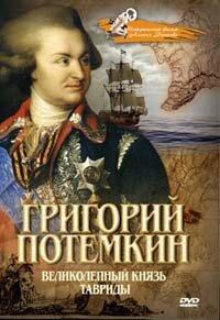 DVD. Григорий Потемкин - Великолепный князь Тавриды
