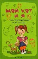 Моисеенко Л.С. Мой кот и я: азы дрессировки и не только...
