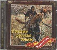 CD. Святые русские воины. Аудиокнига