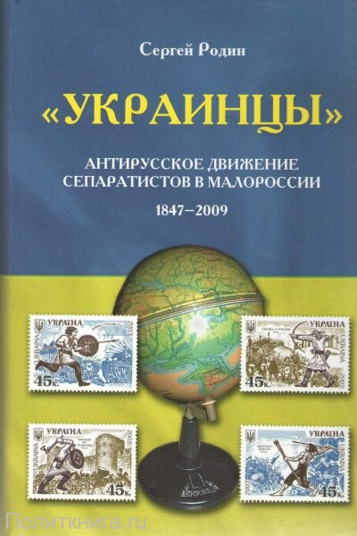 """Родин С.С. """"Украинцы"""". Антирусское движение сепаратистов в Малороссии (1847-2009)"""