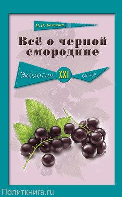 Бохонова М. Все о черной смородине. Экология XXI века