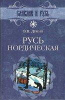 Демин В.Н. Русь нордическая