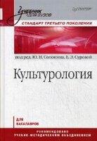 Солонин Ю.Н. Культурология. Учебник для вузов. Стандарт третьего поколения
