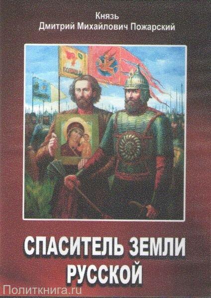 DVD. Галина Царева. Спаситель земли Русской