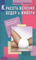 Павлова Т. Красота женских бедер и живота