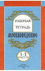 Мельник Н.С. Москвеведение. Рабочая тетрадь 1-2 класс