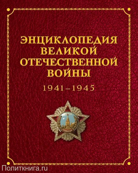 Энциклопедия Великой Отечественной Войны 1941-1945 гг.