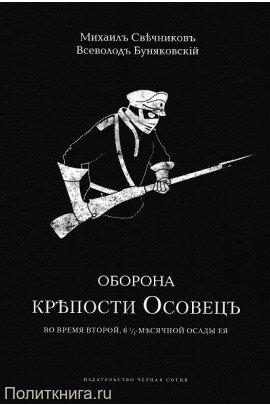 Свечников М.С., Буняковский В.В. Оборона крепости Осовец
