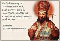 Кружка. Цитаты великих. Святитель Дмитрий Ростовский