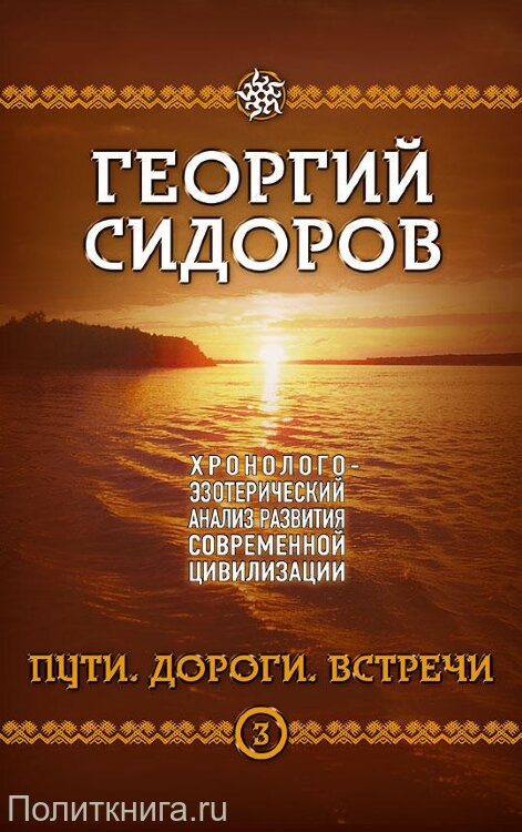 Сидоров Г.А. Хронолого-эзотерический анализ развития современной цивилизации. Книга 3. Пути. Дороги. Встречи