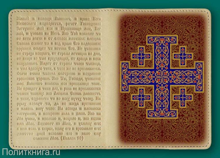 Обложка на паспорт. Иерусалимский крест №5
