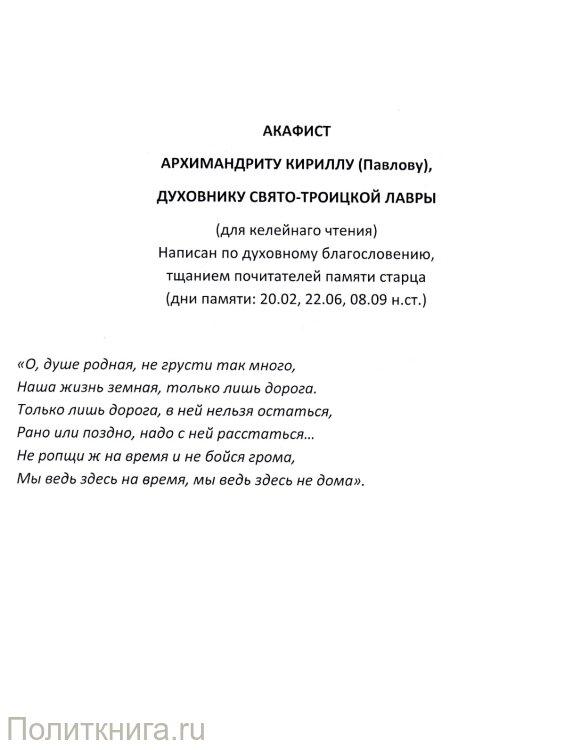 Акафист архимандриту Кириллу (Павлову), духовнику Свято-Троицкой Лавры