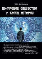 Филимонов В. П. Цифровое общество и конец истории