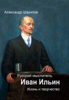 Шарипов А. М. Русский мыслитель Иван Ильин. Жизнь и творчество