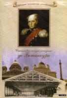 DVD. Счастливая жизнь господина де Бетанкура