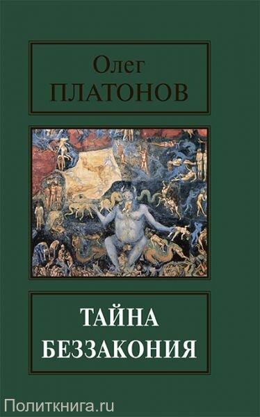 Платонов О.А. Тайна беззакония