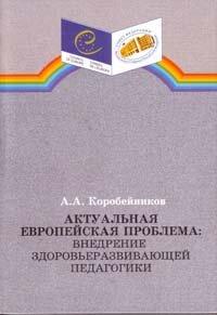 Коробейников А.А. Актуальная европейская проблема: внедрение здоровьеразвивающей педагогики