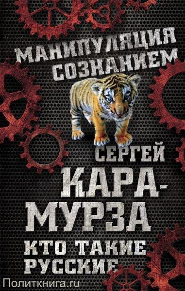 Кара-Мурза С.Г. Кто такие русские