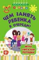 Диченскова А.М. Чем занять ребенка в очереди? Игры, считалки, потешки