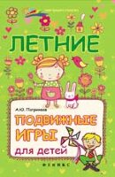 Патрикеев А. Летние подвижные игры для детей