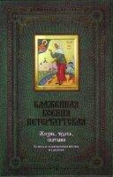 Блаженная Ксения Петербургская. Жизнь, чудеса, святыни (книга и освященная икона из дерева)