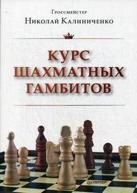 Калиниченко Н.М. Курс шахматных гамбитов