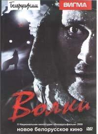 DVD. Волки