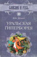 Демин В.Н. Уральская Гиперборея