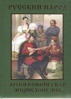 Платонов О.А. Русский народ. Этнографическая энциклопедия в 2-х томах