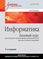 Степанов А.Н. Информатика: Учебник для вузов. 6-е изд.