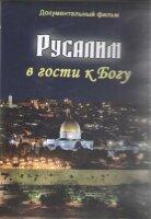 DVD. Русалим: в гости к Богу