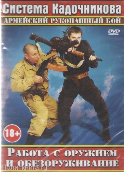 DVD. Система Кадочникова. Работа с оружием и обезоруживание