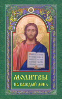 Серебрякова Л. Молитвы на каждый день