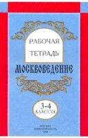 Мельник Н.С. Москвоведение. Рабочая тетрадь 3-4 класс