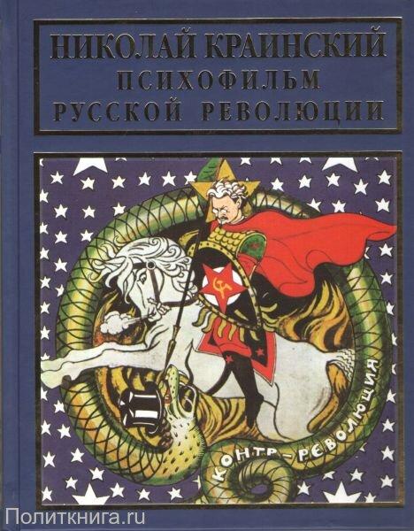 Краинский Н.В. Психофильм русской революции