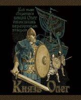 Князь Олег. Футболка