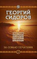 Сидоров Г.А. Хронолого-эзотерический анализ развития современной цивилизации. Книга 4. За семью печатями