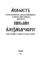 Акафист благочестивейшему, самодержавнейшему, великому Государю нашему Николаю Александровичу, на церковно-славянском языке