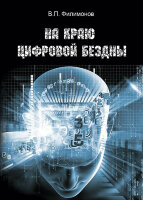 В.П. Филимонов На краю цифровой бездны