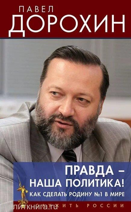 Дорохин П.С. Правда – наша политика! Как сделать Родину №1 в мире