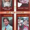 Священник Виктор Кузнецов Мученики нашего времени. Книга десятая