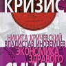 Кричевский Н., Иноземцев В. Экономика здравого смысла